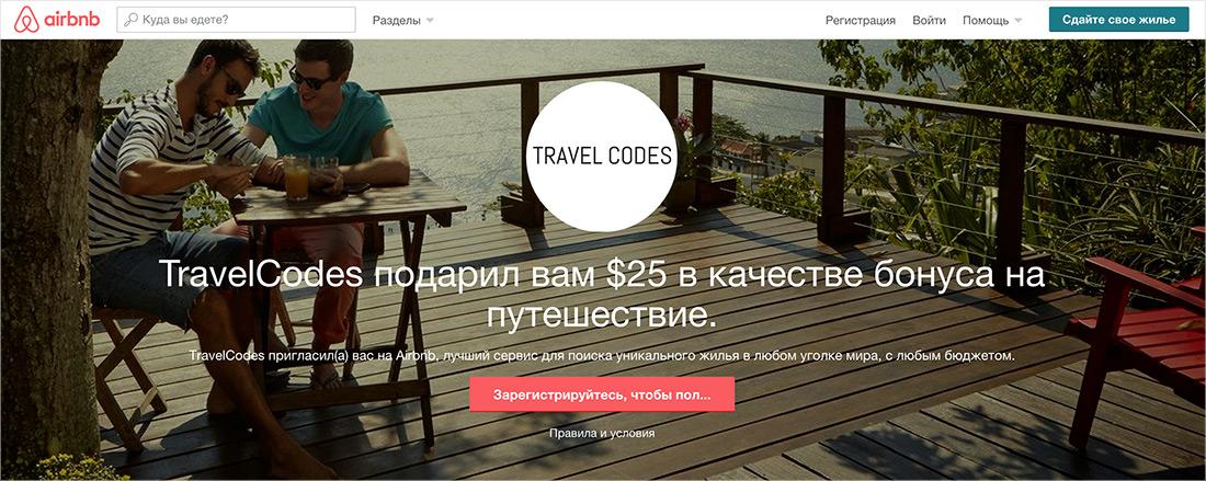 bonus-25-airbnb-1