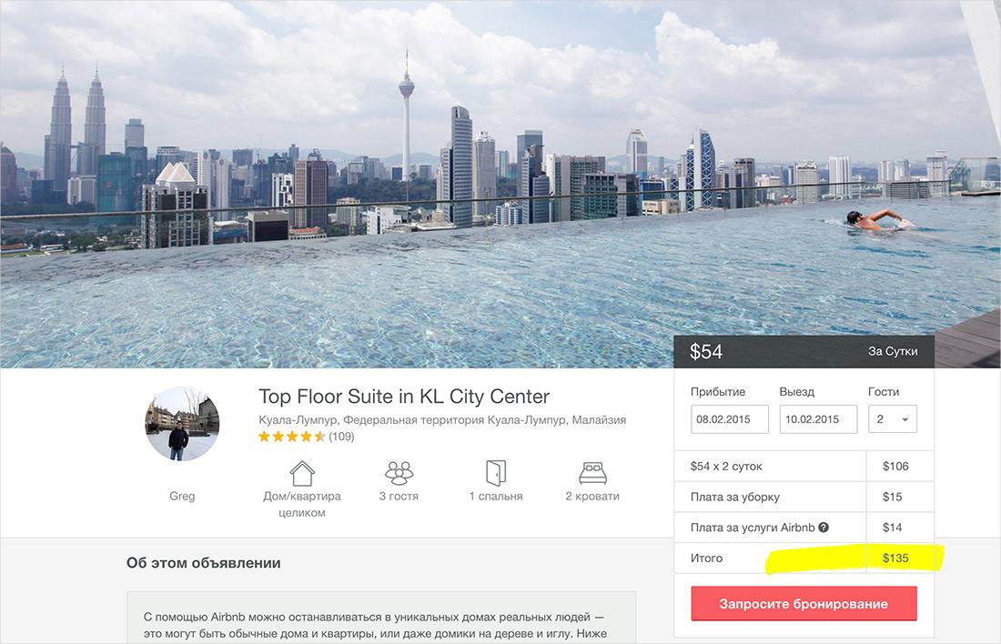 bonus-25-airbnb-3