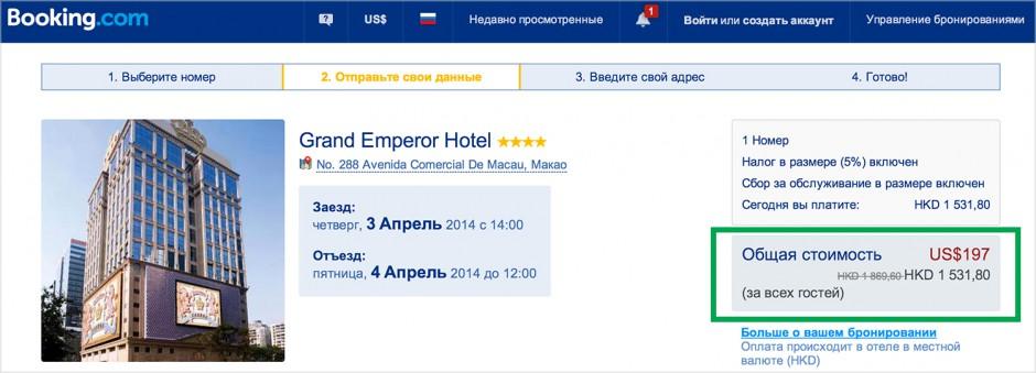 epreor_booking