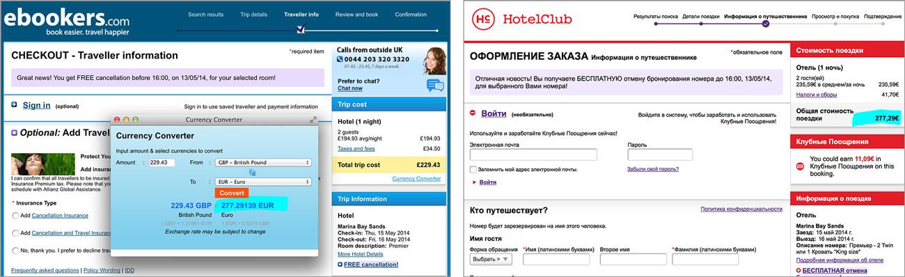hotelsclub-ebookers-marinabay