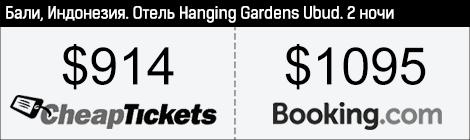 """Отель """"Hanging Gardens Ubud"""", Бали"""