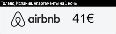 Airbnb. Апартаменты в Толедо