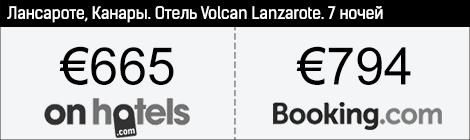 "Отель ""Volcan Lanzarote"", Канары"