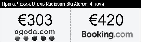 """Agoda. Отель """"Radisson Blu Alcron"""", Прага"""