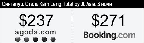 """Agoda. Отель """"Kam Leng"""", Сингапур"""
