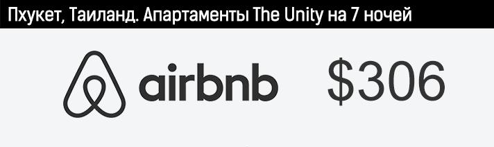 Airbnb. Апартаменты c инфинити-бассейном на Пхукете
